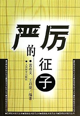 严厉的征子/围棋战术技巧丛书.pdf