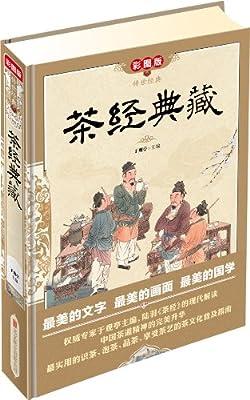 茶经典藏.pdf