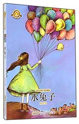 水兔子/小橘灯精品系列.pdf