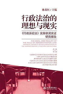 行政法治的理想与现实:《行政诉讼法》实施状况实证研究报告.pdf