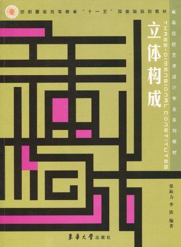 立体构成价格_中国图书网报价查询 - 智购网