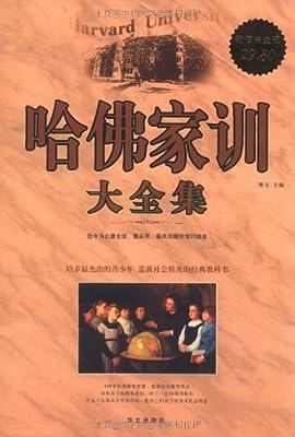 哈佛家训大全集.pdf