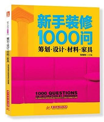 新手装修1000问:筹划•设计•材料•家具.pdf