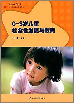 0-3岁儿童社会性发展与教育.pdf
