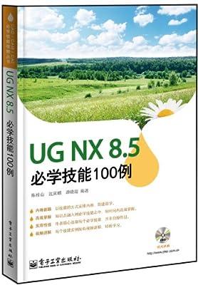 UG NX8.5必学技能100例.pdf