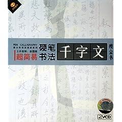 硬笔书法 千字文 2vcd