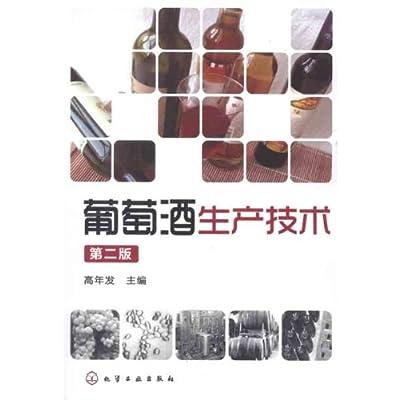 葡萄酒生产技术.pdf
