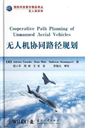 无人机协同路径规划-图片