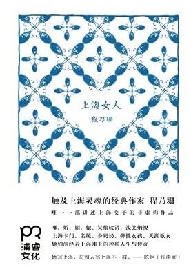 上海女人.pdf