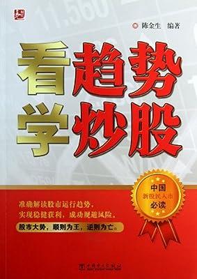 看趋势学炒股.pdf