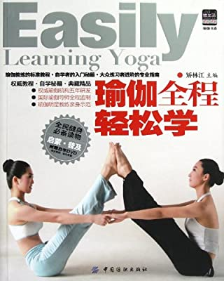 瑜伽全程轻松学.pdf