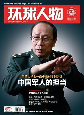 环球人物 旬刊 2014年05期.pdf