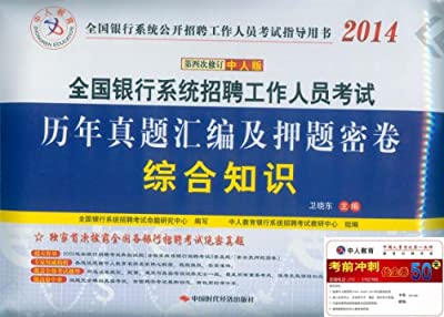 中人2014全国银行系统考试 历年真题汇编及押题密卷 综合知识.pdf