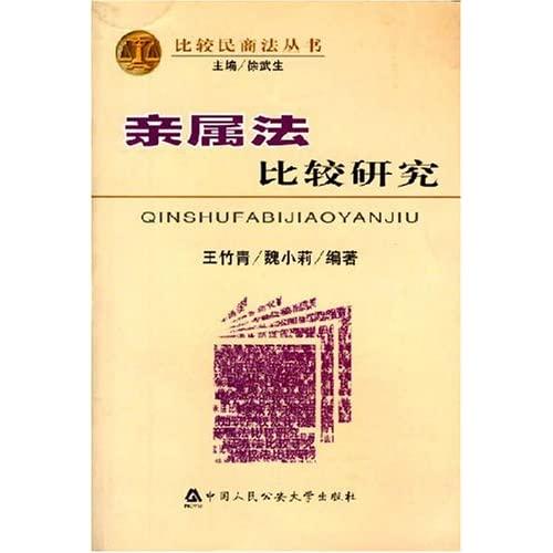亲属法比较研究/比较民商法丛书