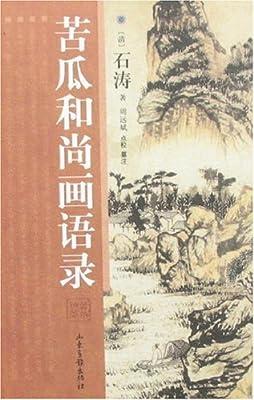 苦瓜和尚画语录.pdf
