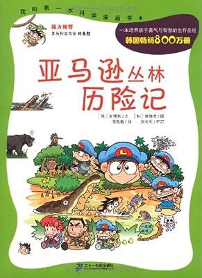 亚马逊丛林历险记.pdf