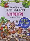 我的第一本爆笑知识漫画书•儿童百问百答11:有毒的与珍稀的动植物.pdf
