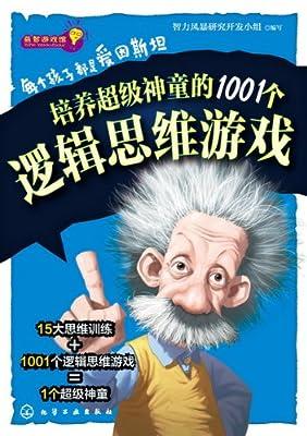 益智游戏馆--每个孩子都是爱因斯坦:培养超级神童的1001个逻辑思维游戏.pdf