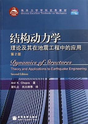 结构动力学:理论及其在地震工程中的应用.pdf