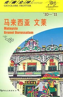 马来西亚•文莱.pdf