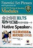 会让你在IELTS写作与口语考试中更像一个Native Speaker的纯正英式短语&英式句型1000条(附CD-ROM光盘1张)