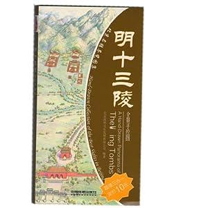 明十三陵全景手绘图 (北京名胜导览图集)/北京泯然