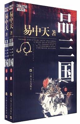 易中天品三国.pdf