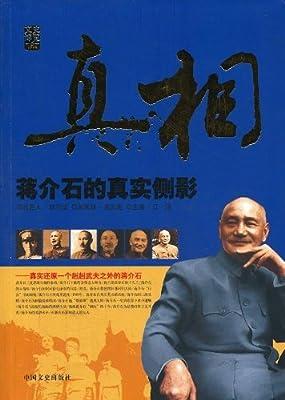 蒋介石的真实侧影.pdf