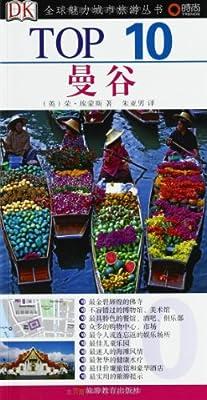 TOP10•曼谷.pdf