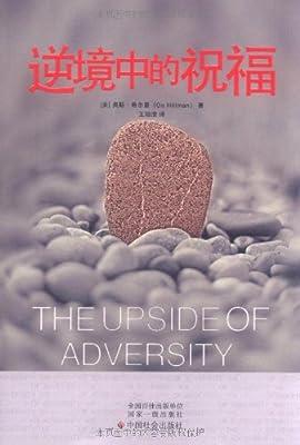 逆境中的祝福.pdf
