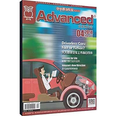 空中英语教室高级版 2016年新刊杂志预订 杂志订阅 2月起订.pdf