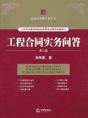 工程合同实务问答.pdf