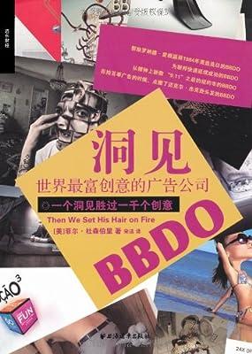 洞见:世界最富创意的广告公司BBDO.pdf