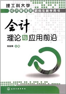 理工科大学经济管理类研究生教学用书:会计理论与应用前沿.pdf