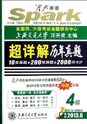 星火英语:超详解历年真题.pdf