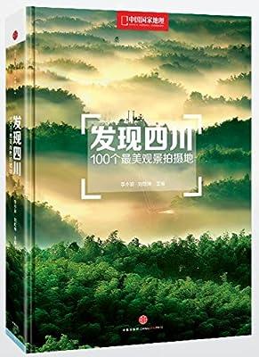 发现四川:100个最美观景拍摄地.pdf