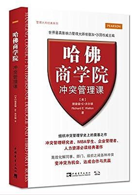 哈佛商学院冲突管理课.pdf