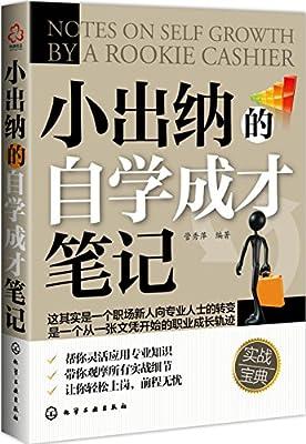 小出纳的自学成才笔记.pdf