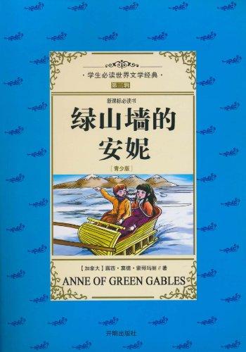 3辑 新课标必读书 绿山墙的安妮 青少版