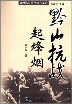 贵州抗日战争研究系列:黔山抗战起烽烟.pdf