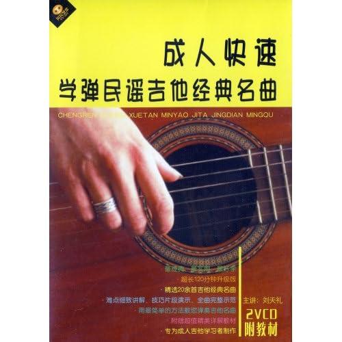 东方之珠吉他谱