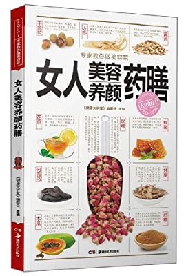 专家教你做美容菜:女人美容养颜药膳.pdf