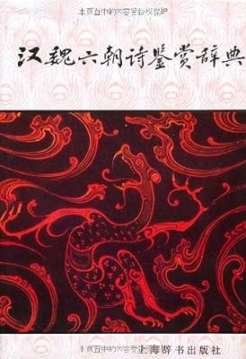 汉魏六朝诗鉴赏辞典.pdf