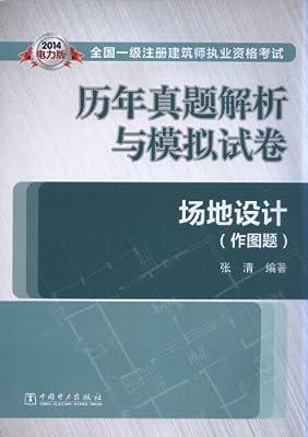 全国一级注册建筑师执业资格考试历年真题解析与模拟试卷:场地设计.pdf