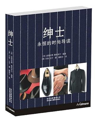绅士.pdf