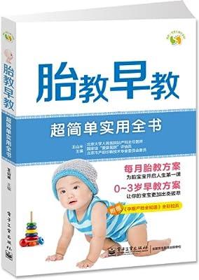 胎教早教超简单实用全书.pdf