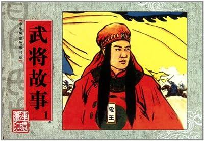 中华历史故事书系:武将故事1.pdf