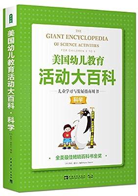 美国幼儿教育活动大百科·儿童学习与发展指南用书·科学.pdf