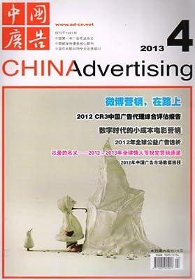 中国广告.pdf