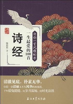 许你一首风雅的歌/阅读大中国.pdf